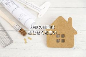 徳島のリコー塗料、建築の塗装