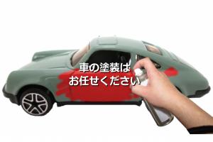 徳島のリコー塗料、車の塗装