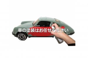 徳島のリコー塗料、車
