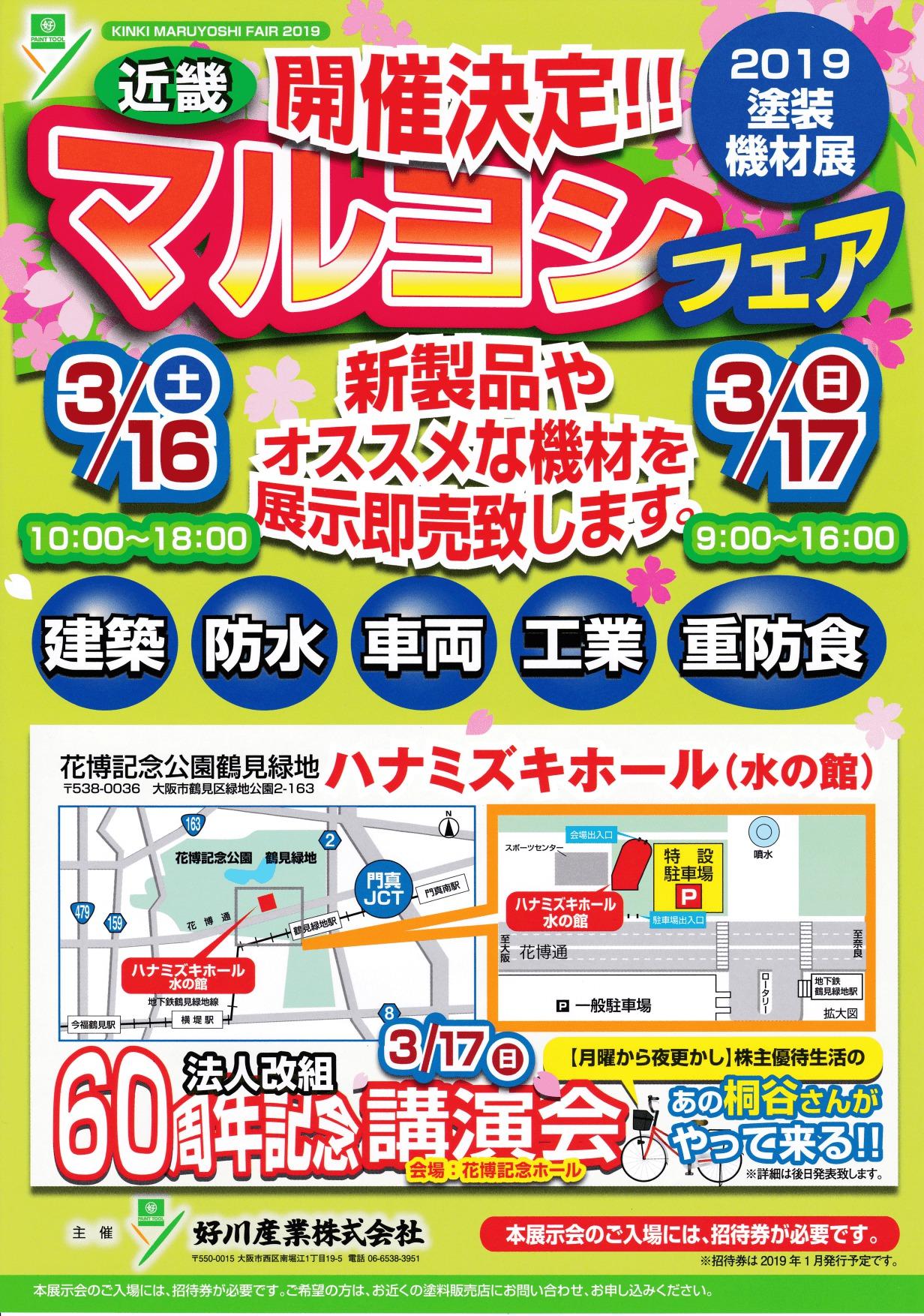 徳島のリコー塗料販売店-チラシ6-