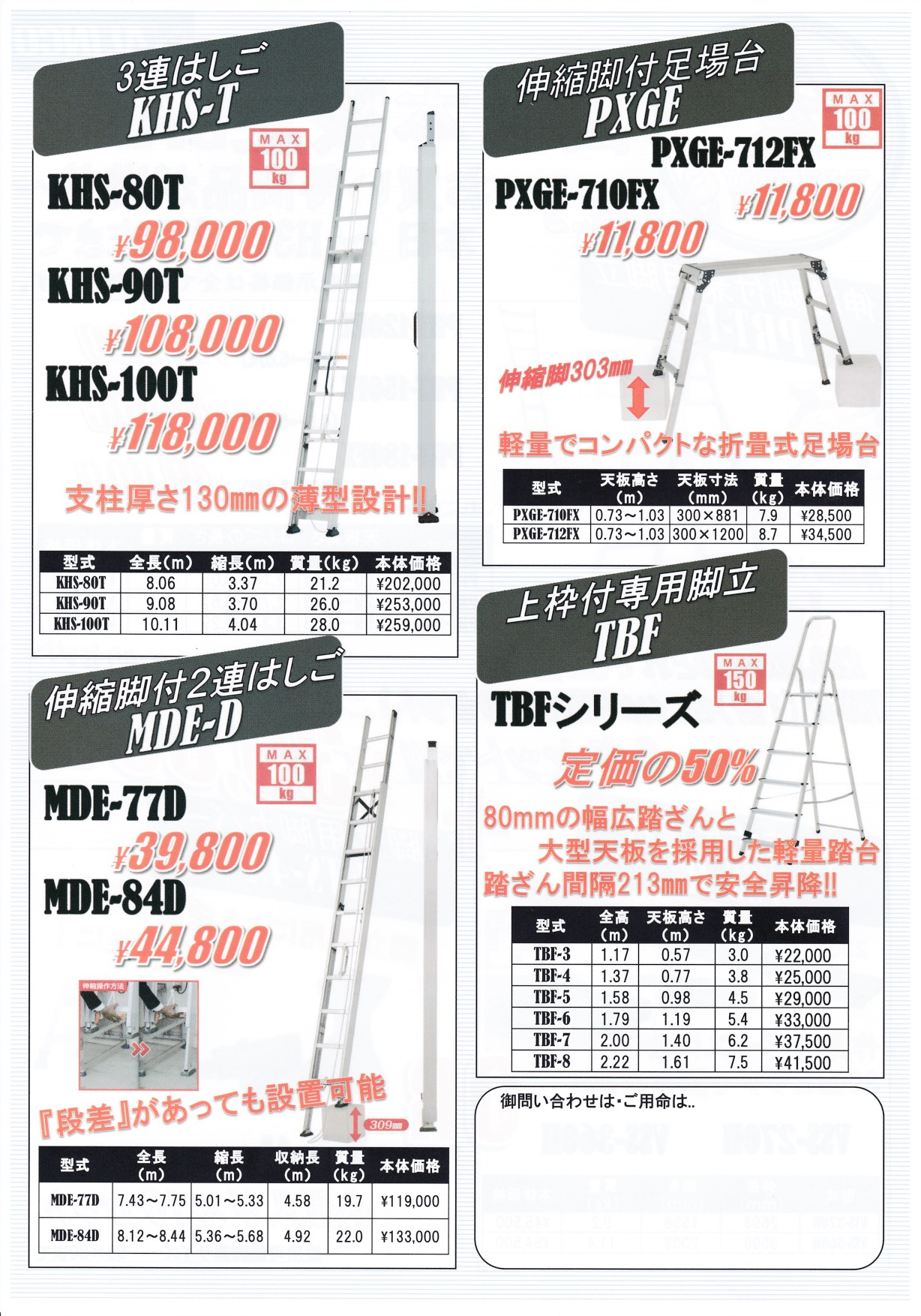 徳島のリコー塗料販売店-チラシ5-