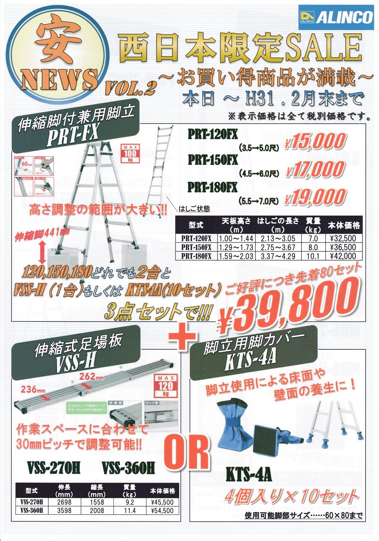 徳島のリコー塗料販売店-チラシ4-