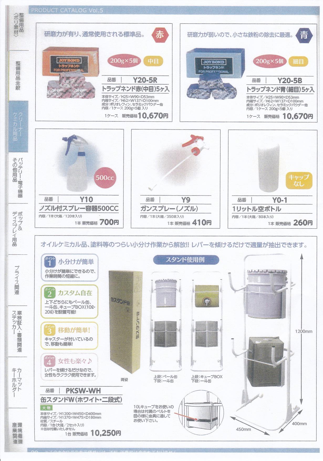 徳島のリコー塗料販売店-チラシ3-