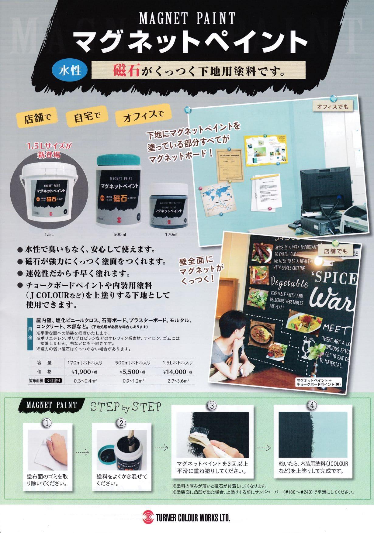 徳島のリコー塗料販売店-チラシ-11-