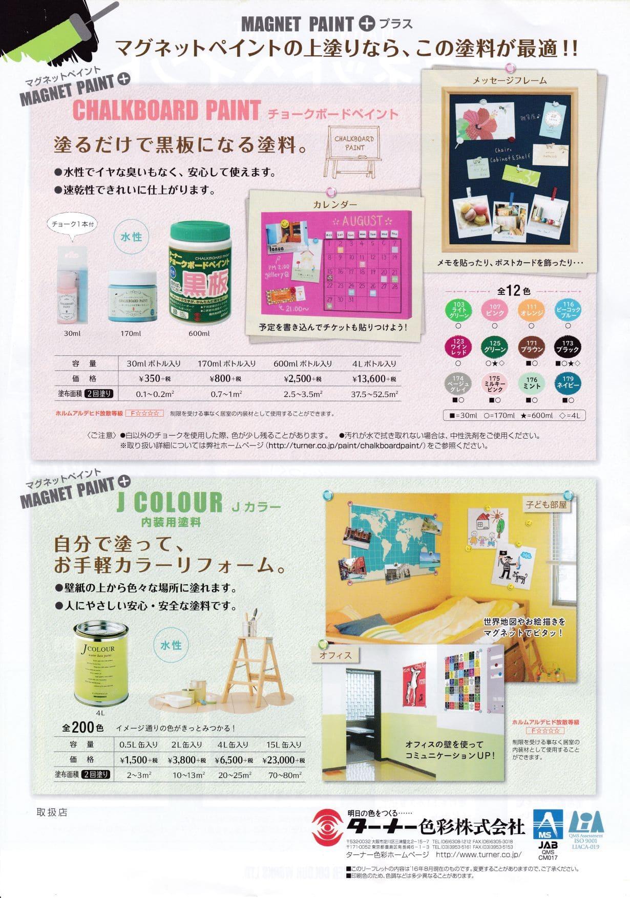徳島のリコー塗料販売店-チラシ-12-