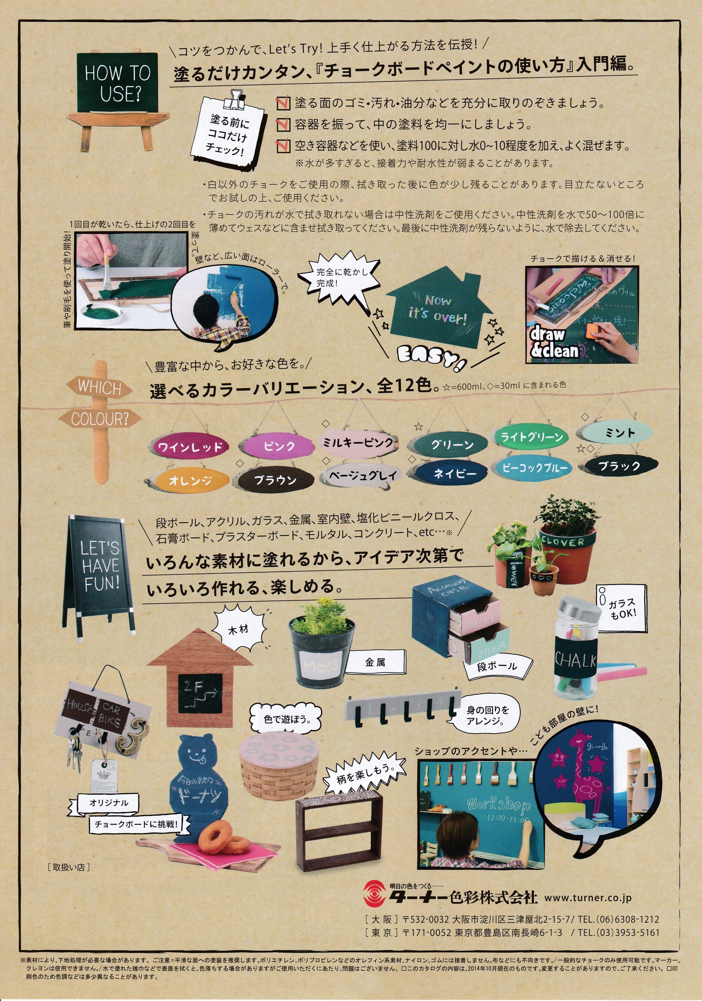 徳島のリコー塗料販売店-チラシ-10-
