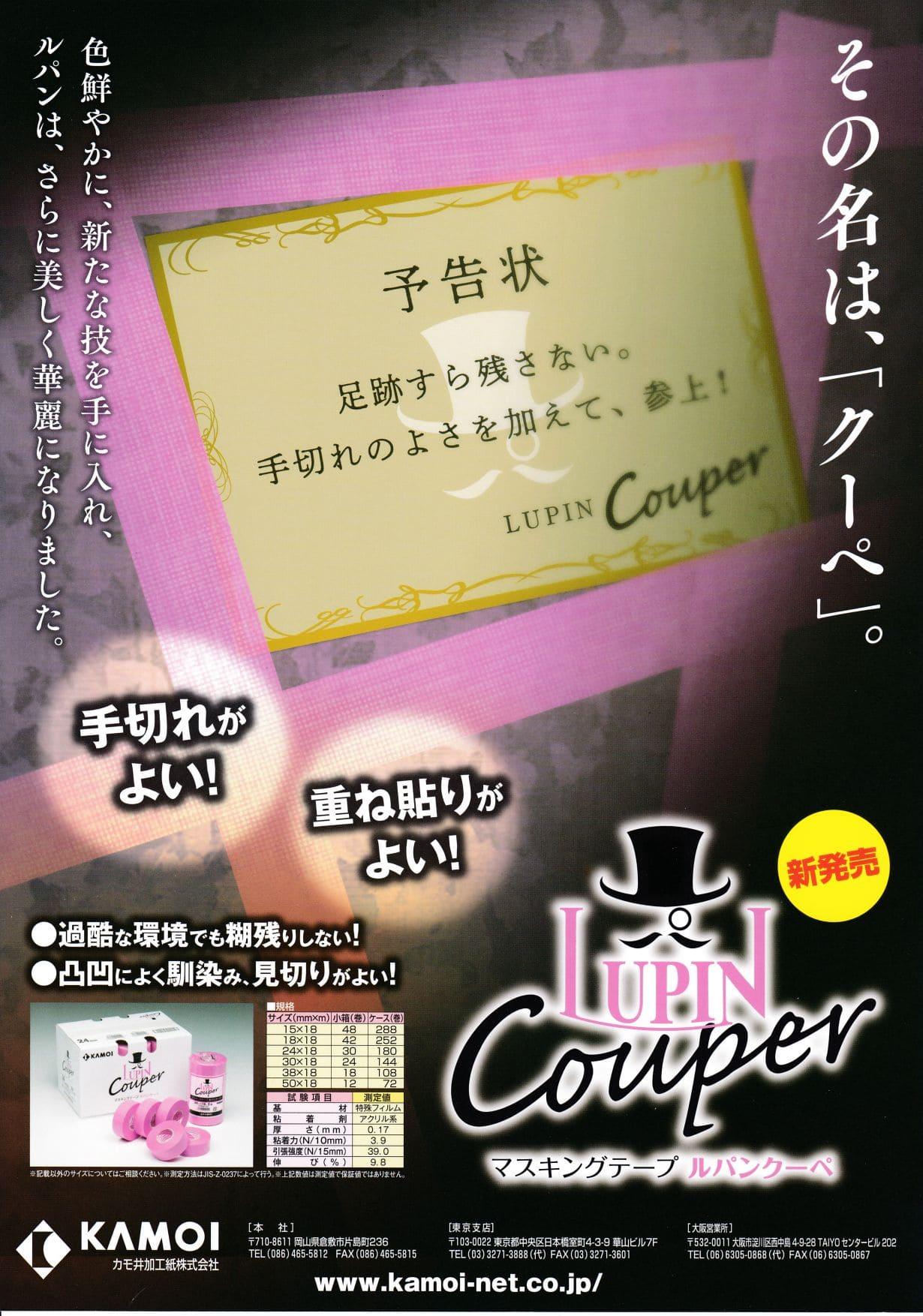 徳島のリコー塗料販売店-チラシ1-