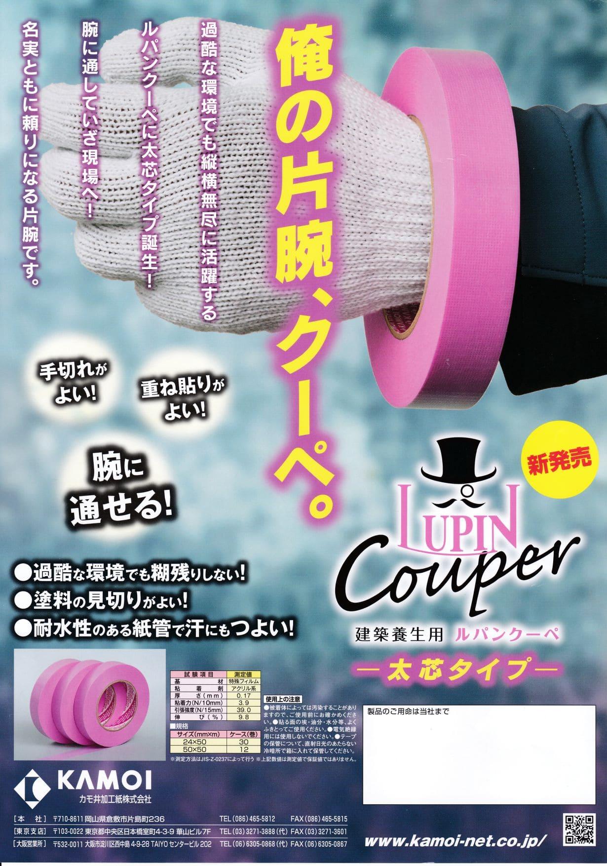 徳島のリコー塗料販売店-チラシ-6-