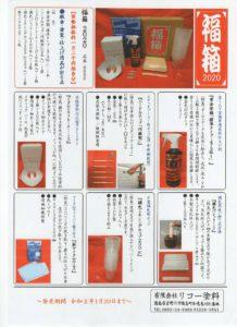 徳島県のリコー塗料